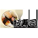 150icon_sushi
