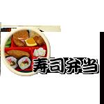150icon_sushiben